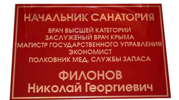 табличка акриловая 20х30 850 руб