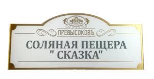 табличка акриловая фигурная 12х30 650 руб