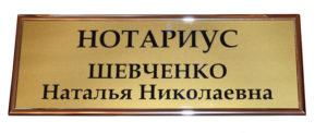Табличка акриловая с молдингом 12х30 550 руб