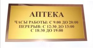 Табличка двуслойная акриловая 15х30 1000 руб