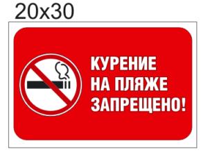 "Табличка ""Курение запрещено"" 20х30 600 руб"