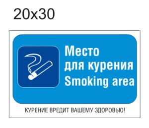 """Табличка """"Место для курения"""" 20х30"""