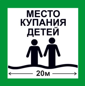 """Табличка """"Место купания детей"""" 40х40 1100 руб"""