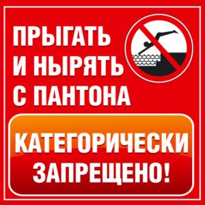 """Табличка """"Прыгать с пантона запрещено"""" 50х60 2150 руб"""