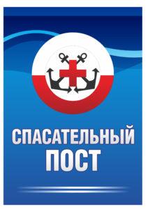 "Табличка ""Спасательный пост"" 30х50 900 руб"