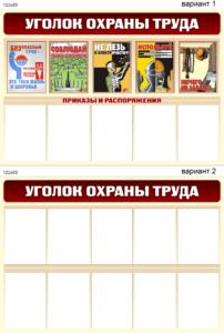 ugolok-ohrany-truda-122h85-6400-rub