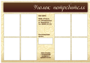 Уголок потребителя 120х85 6200 руб