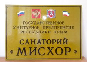 vyveska-80h60-8000-rub