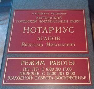 Вывеска нотариуса - размер 60х40. Режим работы - размер 20х40. Стоимость 6800 руб