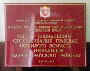 Вывеска центра социального обслуживания граждан. Размеры 65х55. Стоимость 6000 руб