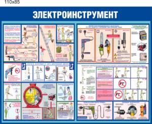elektroinstrument-110h85-5000-rub