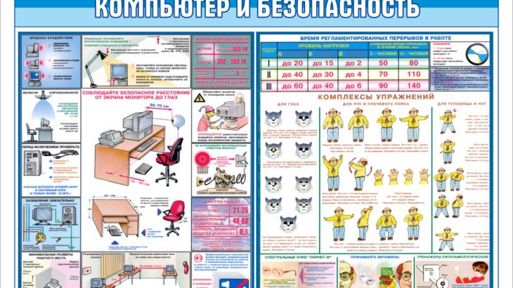 kompyuter-i-bezopasnost-110h75-sm-4500-rub