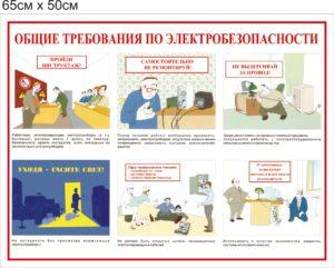 obshhie-trebovaniya-po-elektrobezopasnosti-1800-rub