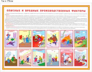 opasnye-i-vrednye-proizvodstvennye-faktory-100h75-sm-4000-rub
