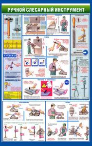 ruchnoj-slesarnyj-instrument-90h60-3500-rub