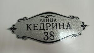 Адресная табличка 55х32. Цена 5000 руб.