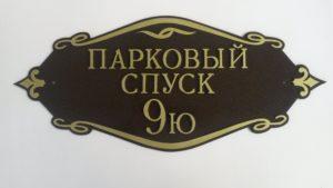 Адресная табличка. 45х27 Цена 3500 руб.