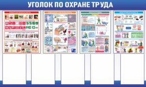 Стенд Уголок по охране труда 150х90 - 6600 руб.