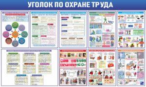 Стенд Уголок по охране труда 150х90 - 6100 руб.